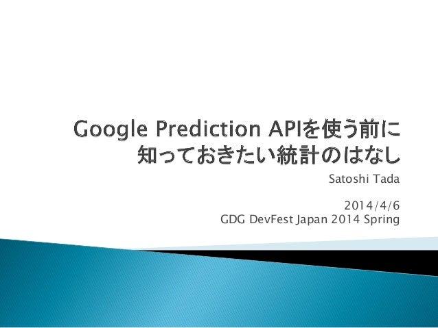 Satoshi Tada 2014/4/6 GDG DevFest Japan 2014 Spring