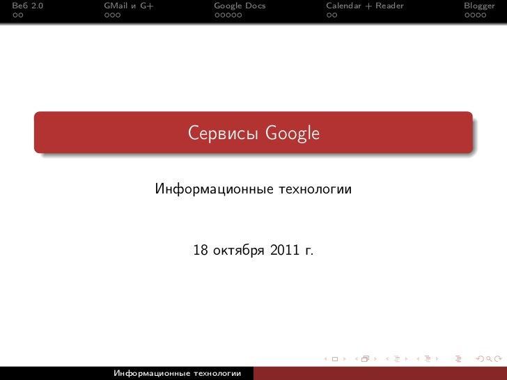 Веб 2.0   GMail и G+          Google Docs       Calendar + Reader   Blogger                           Сервисы Google      ...