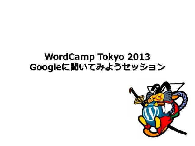 WordCamp Tokyo 2013 Googleに聞いてみようセッション