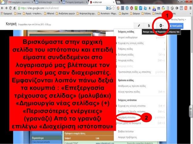 242f4c9326b Δημιουργία ιστοσελίδων - Google sites