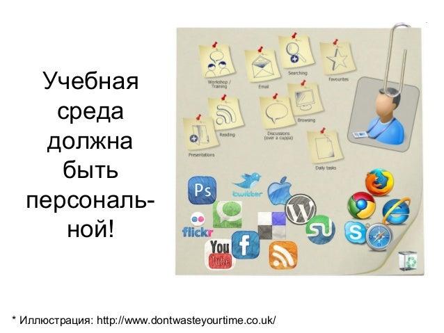 * Иллюстрация: http://www.dontwasteyourtime.co.uk/ Учебная среда должна быть персональ- ной!