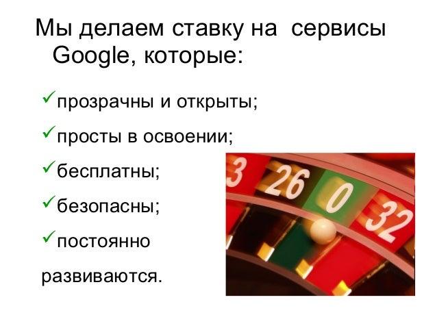 Мы делаем ставку на сервисы Google, которые: прозрачны и открыты; просты в освоении; бесплатны; безопасны; постоянно ...