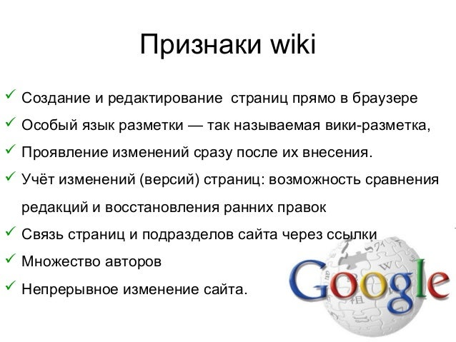 Признаки wiki  Создание и редактирование страниц прямо в браузере  Особый язык разметки — так называемая вики-разметка, ...