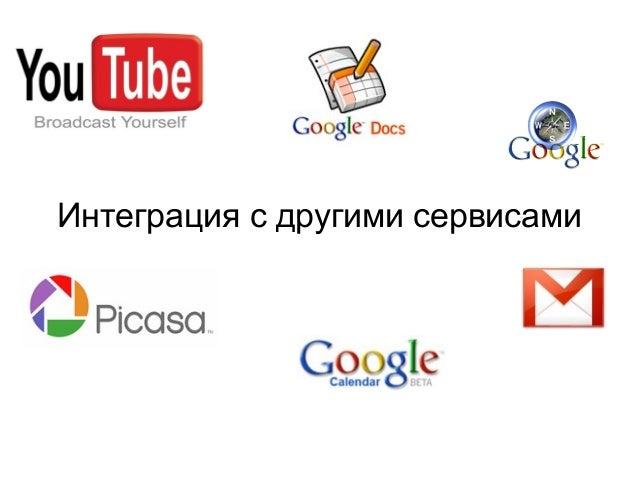 Интеграция с другими сервисами