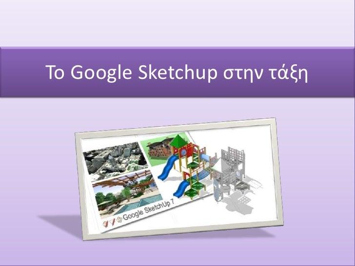 Το Google Sketchup στην τάξη<br />