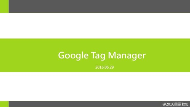 @2016圖靈數位@2016圖靈數位 Google Tag Manager 2016.06.29