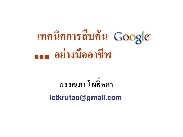 เทคนิคการสื บค้ น… อย่ างมืออาชีพ     พรรณภา โพธิ์หลา   ictkrutao@gmail.com