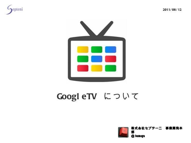 2011/08                    2011/08/12GoogleTV           damaya