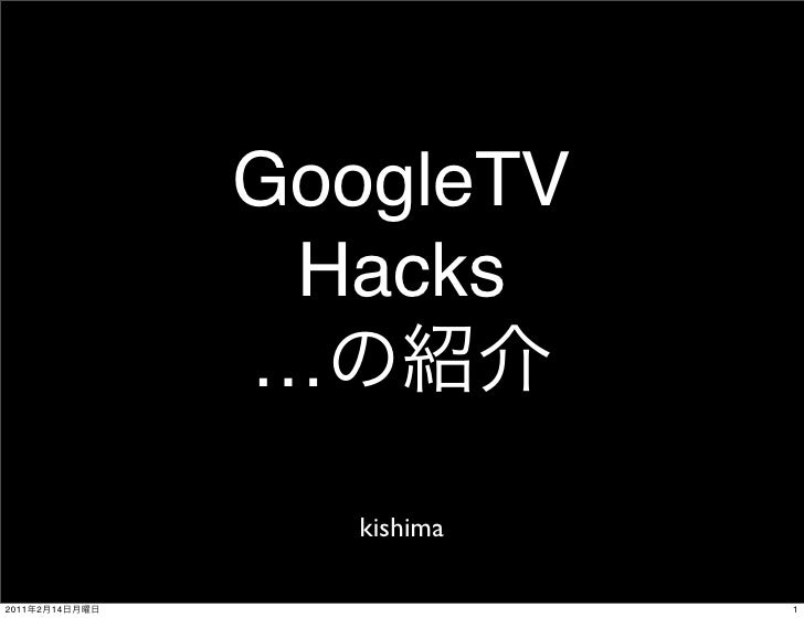 GoogleTV                 Hacks                …                   kishima2011   2   14                1
