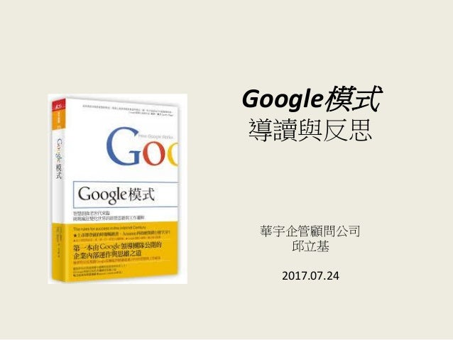 Google模式 導讀與反思 華宇企管顧問公司 邱立基 2017.07.24