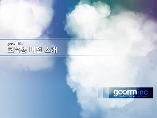 goormIDE 교육용 버전 소개 1