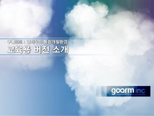 구름IDE : 클라우드 통합개발환경  교육용 버전 소개