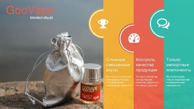 Сложные смешанные вкусы Мы одна из немногих компаний в России, кто предлагает смешанные жидкости Контроль качества продукц...
