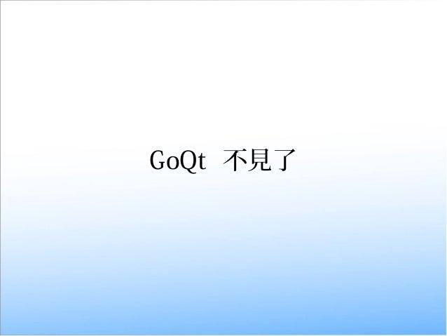 GoQt 不見了