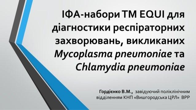 ІФА-набори ТМ EQUI для діагностики респіраторних захворювань, викликаних Mycoplasma pneumoniae та Chlamydia pneumoniae
