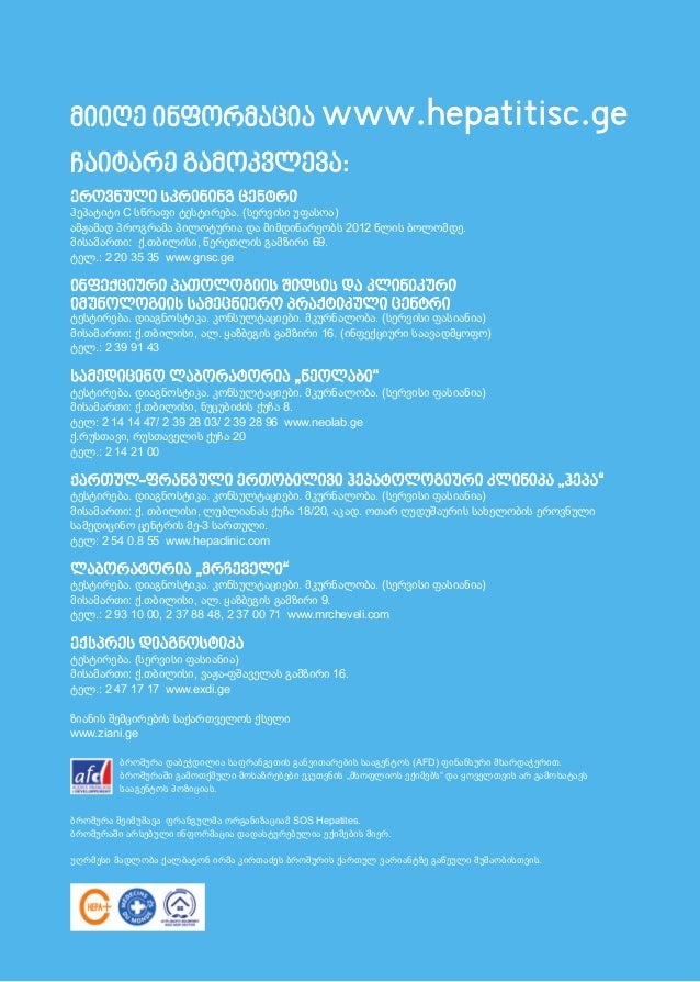 მიიღე ინფორმაცია www.hepatitisc.ge ჩაიტარე გამოკვლევა: ეროვნული სკრინინგ ცენტრი  ჰეპატიტი C სწრაფი ტესტირება. (სერვისი უფა...