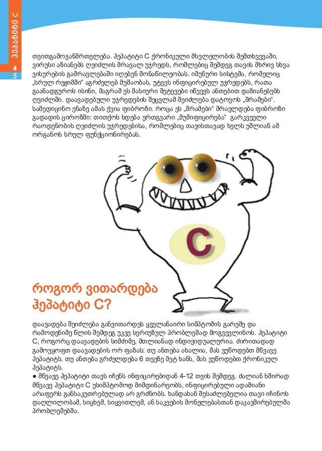 ჰეპატიტი C 4 5  თვითგამოჯანმრთელება. ჰეპატიტი C ქრონიკული მსვლელობის შემთხვევაში, ვირუსი აზიანებს ღვიძლის მრავალ უჯრედს, რ...