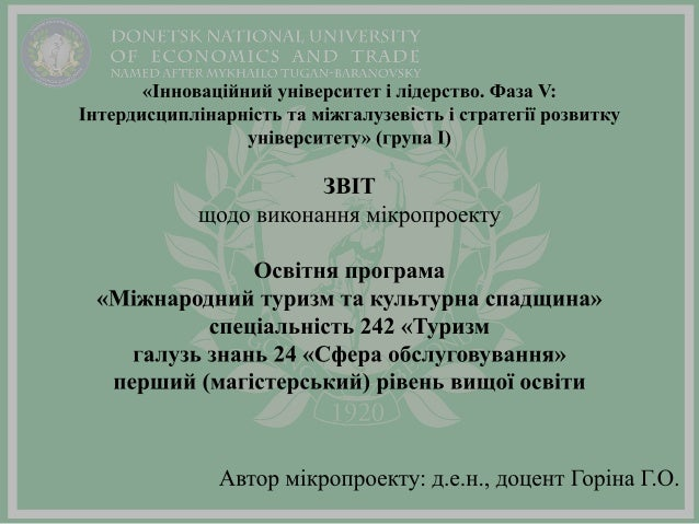 Горіна Ганна Олександрівна