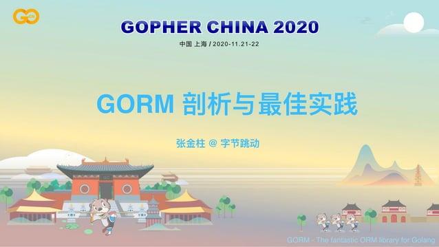 GORM 剖析与最佳实践 张⾦柱 @ 字节跳动 GORM - The fantastic ORM library for Golang