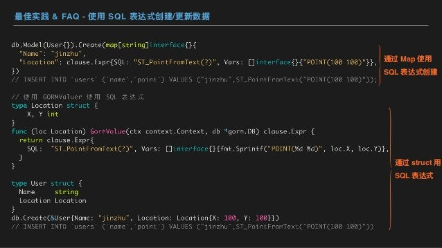 最佳实践 & FAQ - 使⽤ SQL 表达式创建/更新数据 通过 Map 使⽤ SQL 表达式创建 通过 struct ⽤ SQL 表达式