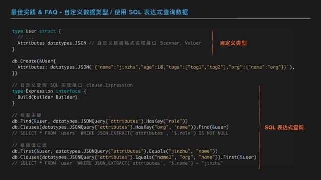 最佳实践 & FAQ - ⾃定义数据类型 / 使⽤ SQL 表达式查询数据 ⾃定义类型 SQL 表达式查询