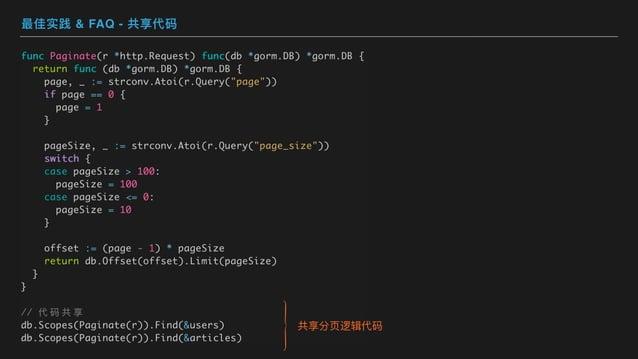 最佳实践 & FAQ - 共享代码 共享分⻚逻辑代码
