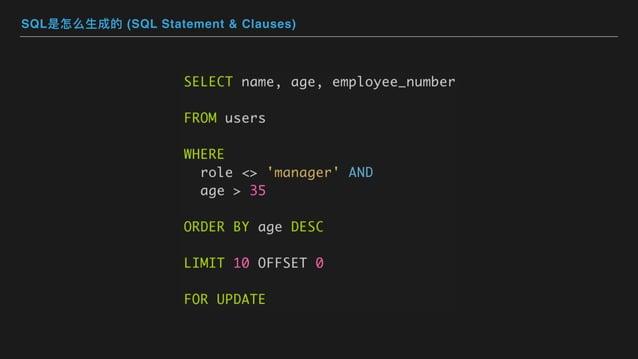 SQL是怎么⽣成的 (SQL Statement & Clauses)