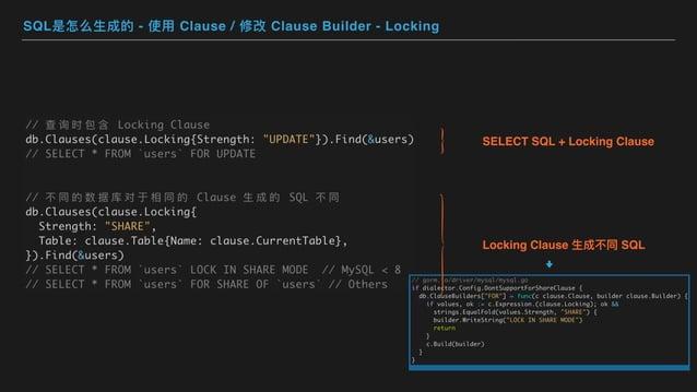 SQL是怎么⽣成的 - 使⽤ Clause / 修改 Clause Builder - Locking SELECT SQL + Locking Clause Locking Clause ⽣成不同 SQL