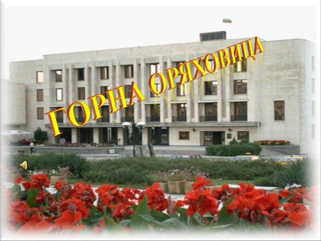  Намира се в                         Северна                         България                         Съставна          ...