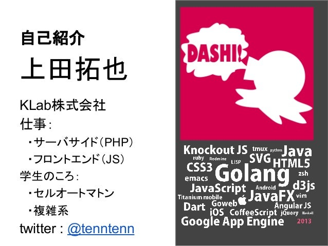 Goroutineとchannelから始めるgo言語@初心者向けgolang勉強会 Slide 2