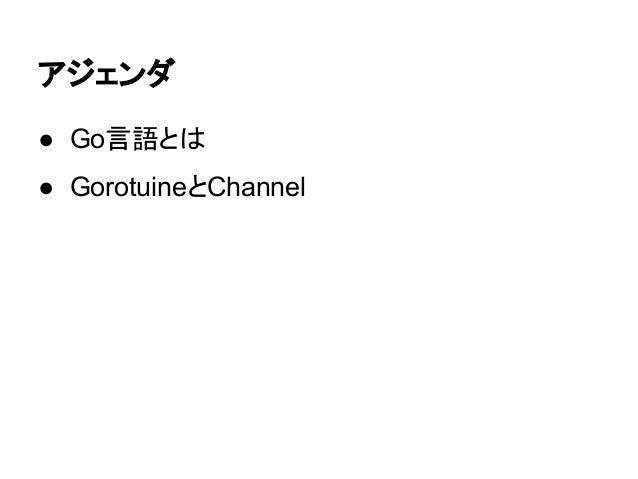 Goroutineとchannelから始めるgo言語@初心者向けgolang勉強会 Slide 3