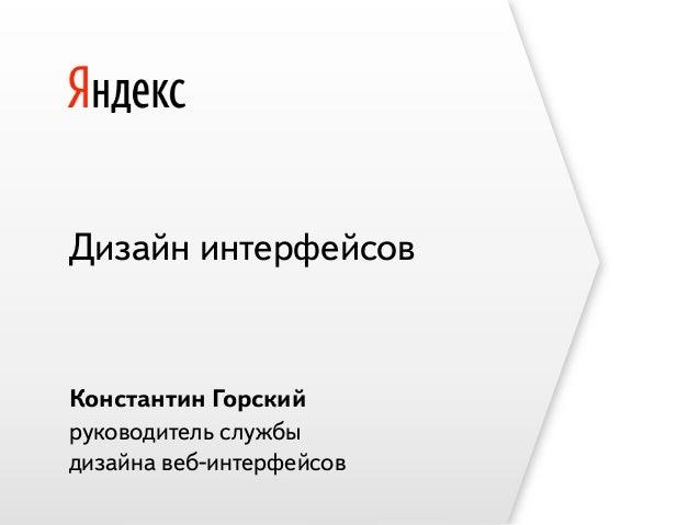 Дизайн интерфейсовКонстантин Горскийруководитель службыдизайна веб-интерфейсов