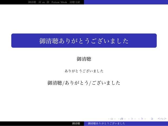                                         御清聴 清 vs. 静 Future Work 清聴文献 御清聴ありがとうございまし...