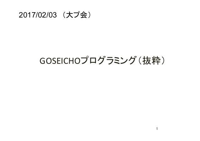 GOSEICHOプログラミング(抜粋)                 1 2017/02/03 (大プ会)
