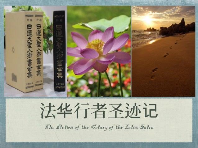 法华行者圣迹记The Action of the Votary of the Lotus Sutra