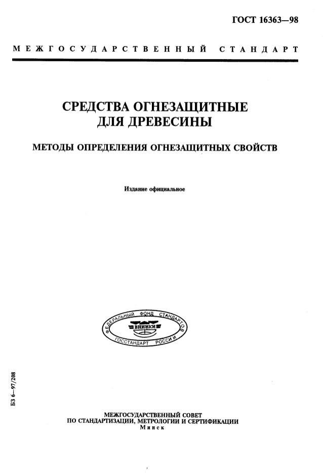 ГОСТ 16363-98 Средства огнезащитные для древесины