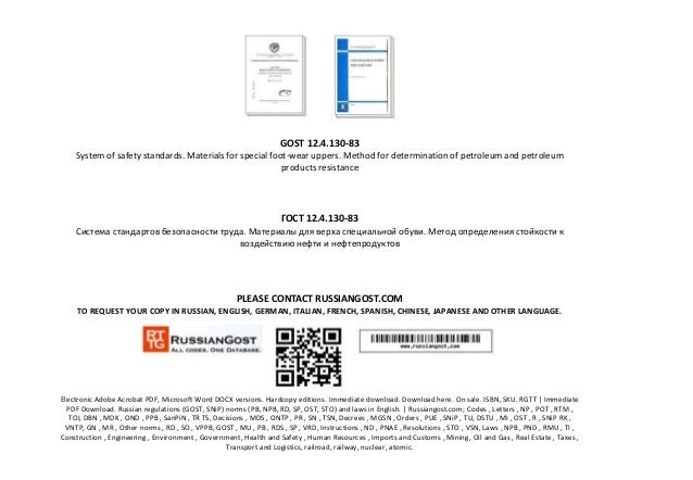 GOST 12.4.130-83 System of safety standards. Materials for special foot-wear uppers. Method for determination of petroleum...