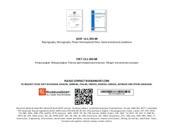 GOST 13.1.303-88 Reprography. Micrography. Photo-thermoplastic films. General technical conditions ГОСТ 13.1.303-88 Репрог...