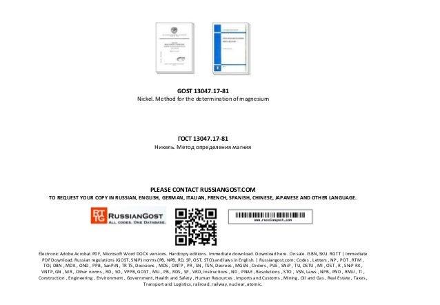 GOST 13047.17-81 Nickel. Method for the determination of magnesium ГОСТ 13047.17-81 Никель. Метод определения магния PLEAS...