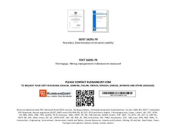 GOST 16291-79 Pesticides. Determination of emulsion stability ГОСТ 16291-79 Пестициды. Метод определения стабильности эмул...