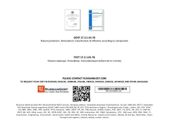 GOST 17.2.1.01-76 Nature protection. Atmosphere. Classification of effluents according to composition ГОСТ 17.2.1.01-76 Ох...