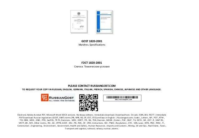 Гост 1820-2001 спички. Технические условия.