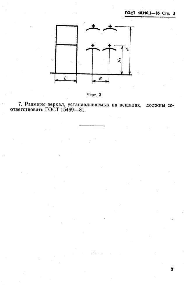 Gost 18310.2 85 (7) Slide 3