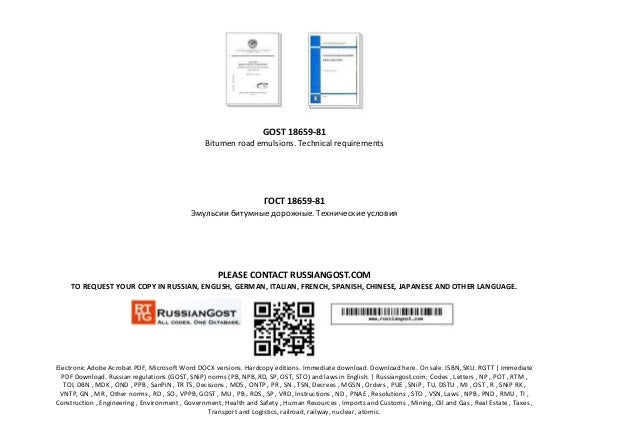 GOST 18659-81 Bitumen road emulsions. Technical requirements ГОСТ 18659-81 Эмульсии битумные дорожные. Технические условия...
