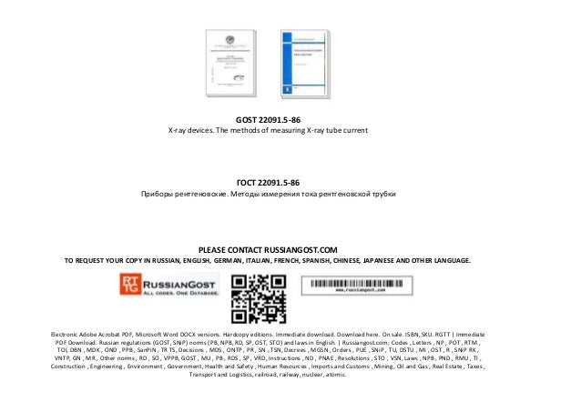 GOST 22091.5-86 X-ray devices. The methods of measuring X-ray tube current ГОСТ 22091.5-86 Приборы рентгеновские. Методы и...