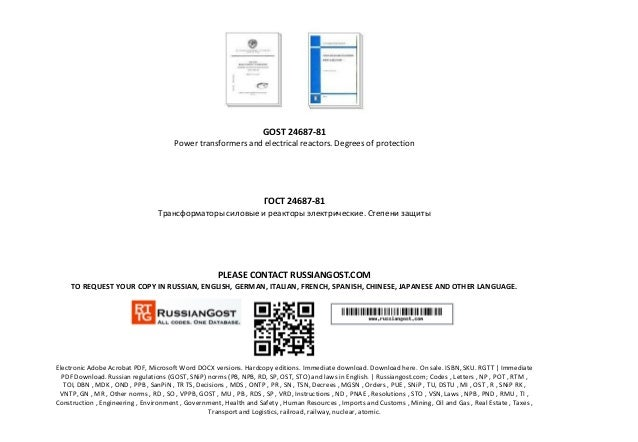 GOST 24687-81 Power transformers and electrical reactors. Degrees of protection ГОСТ 24687-81 Трансформаторы силовые и реа...