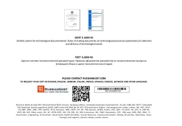 GOST 3.1603-91 Unified system for technological documentation. Rules of making documents on technological processes (opera...