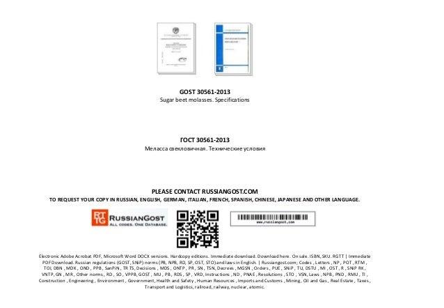 Скачать гост 30561-2013 меласса свекловичная. Технические условия.