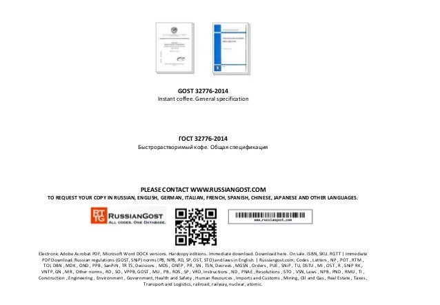 GOST 32776-2014 Instant coffee. General specification ГОСТ 32776-2014 Быстрорастворимый кофе. Общая спецификация PLEASE CO...