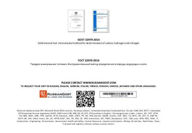 GOST 32979-2014 Solid mineral fuel. Instrumental method for determination of carbon, hydrogen and nitrogen ГОСТ 32979-2014...